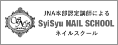 SyiSyu NAIL SCHOOL